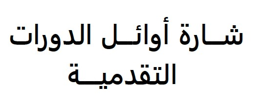 Arabic font similar to Arial Unicode MS and Tahoma - Font ID